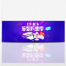 电商淘宝家装约惠季电器蓝色海报banner