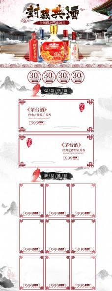 淘宝中国风白酒PC端店铺首页PSD模版