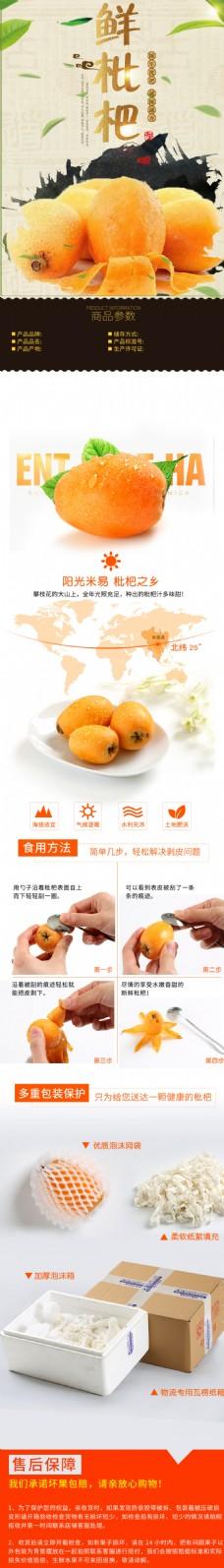 淘宝电商美食新鲜水果枇杷详情页psd模板