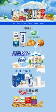 蓝色奶饮料活动页面