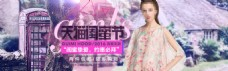 闺蜜节淘宝海报banner