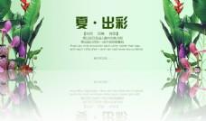 夏日绿色banner