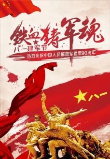 复古中国八一建军节铁血铸军魂