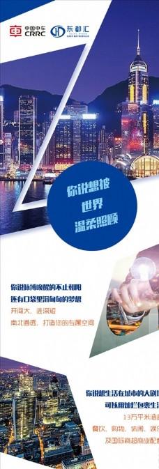中国中车东都会微信长图