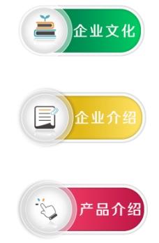 企业介绍图标素材