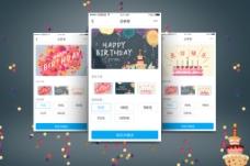 生日卡片蛋糕气球庆祝