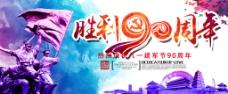 胜利90周年建军节banner