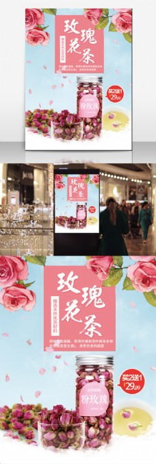 玫瑰花茶促销海报设计