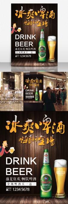 冰爽啤酒促销宣传海报嗨翻全场