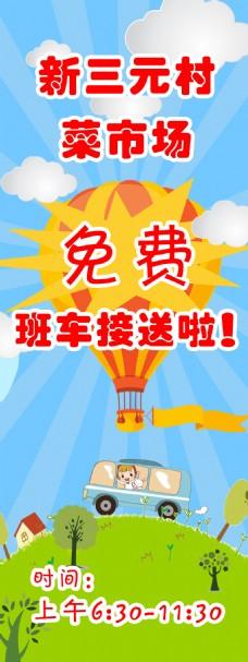 新三元村菜市场展板