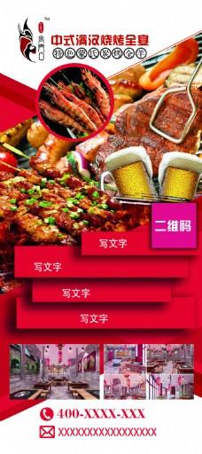 美食烤肉促销展架