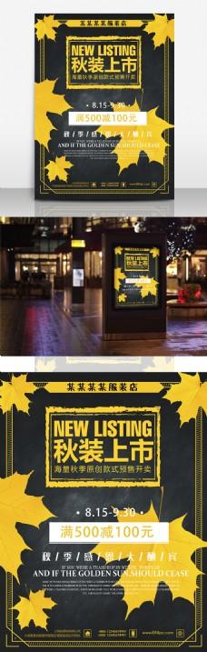 创意展板式海报设计秋装上市海拔