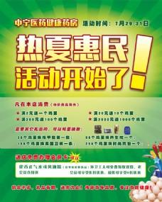 夏季医疗养生药房海报