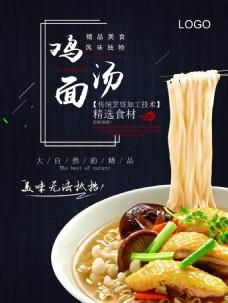 鸡汤面美食促销海报
