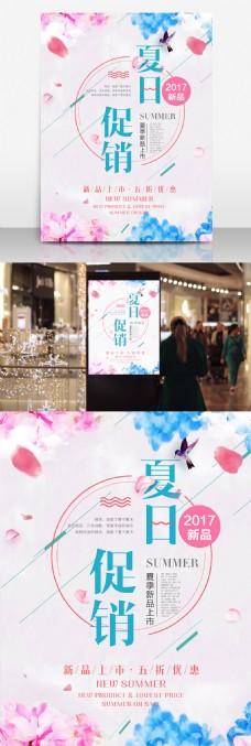 夏季促销清新水彩蓝粉海报设计