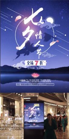 七夕情人浪漫星空矢量创意商业海报设计