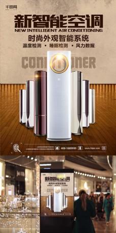 空调促销海报科技促销海报促销海报时尚