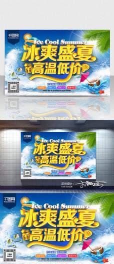 冰爽盛夏C4D精品渲染艺术字主题海报
