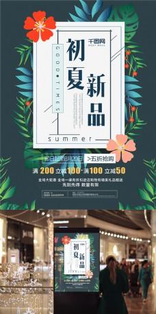 文艺清新初夏新品上市促销活动海报