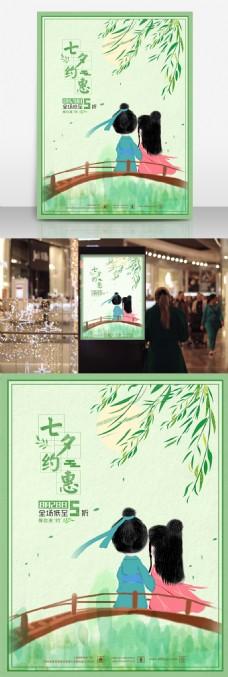 清新绿色约惠七夕情人节原创插画促销海报