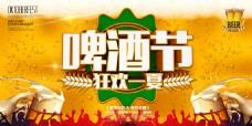 啤酒节日促销海报