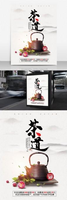 茶文化茶道茶馆茶广告茶促销海报