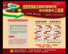 电动车自行车海报