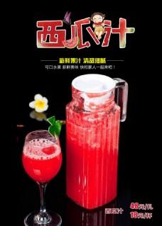 西瓜汁促销海报