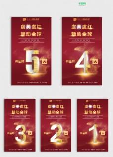 金色字体设计淘宝详情促销倒计时海报