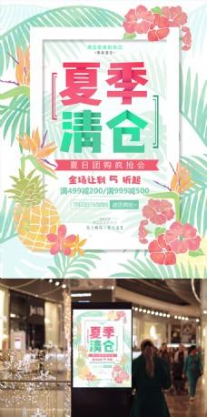 水彩花卉夏季清仓夏季促销海报