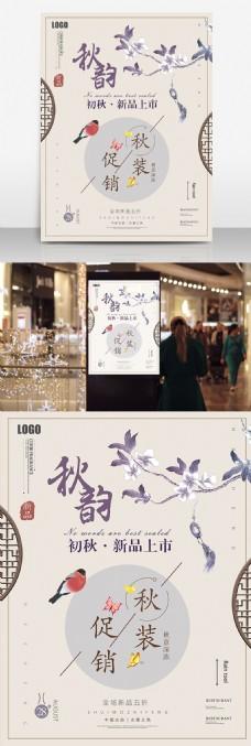 秋季上新中国风古典简约促销宣传海报