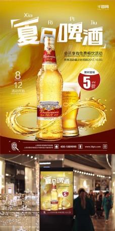 啤酒促销宣传海报夏日啤酒海报啤酒促销宣传