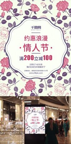 文艺清新玫瑰花七夕情人节促销海报