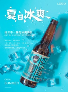 夏日冰爽啤酒促销海报