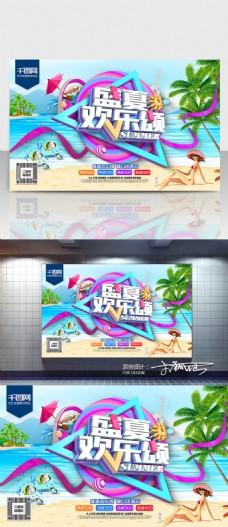 盛夏欢乐颂C4D精品渲染艺术字主题海报