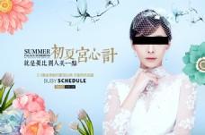 夏季夏天小清新女装化妆品新品促销海报