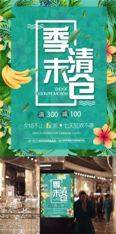 季末清仓绿色夏天创意商业海报设计模板