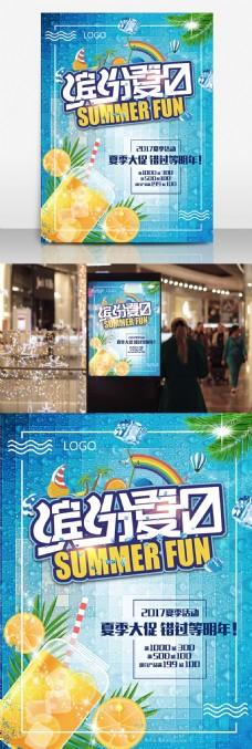 蓝色冰爽冰凉缤纷夏日促销海报