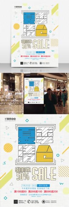 时尚简约夏季清仓5折促销海报设计