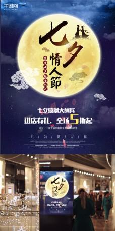 七夕情人节中国风月亮创意商业海报设计