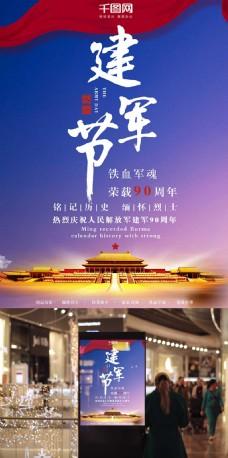 红蓝调夜空八一建军节文化创意简约海报设计