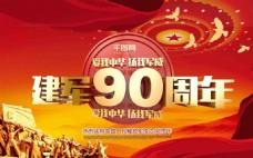 红色天空大气金色3D八一建军节宣传海报