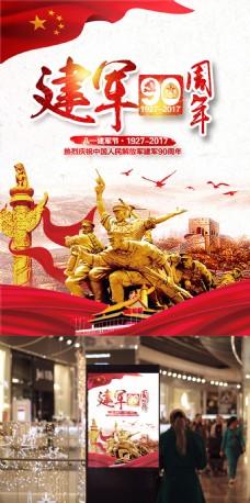 八一建军节建军90周年党建宣传海报