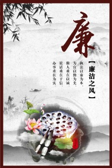 清正廉明中国风海报