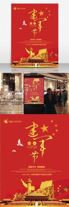 红色金子八一建军节海报
