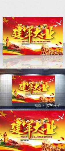 建军大业C4D精品渲染艺术字主题海报