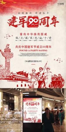 八一建军节八一建军节宣传海报建党90周年