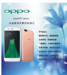 oppoR11plus手机海报