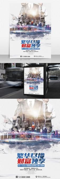 招商广告招租广告海报大城市