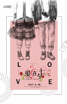 抽象水墨七夕宣传海报